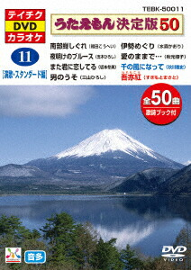 テイチクDVDカラオケ うたえもん決定版50(演歌・スタンダード編)[TEBK-50011][DVD]
