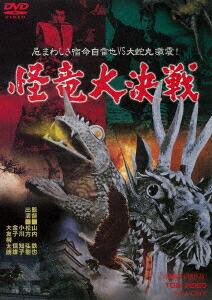 怪竜大決戦[DUTD-02365][DVD] 製品画像
