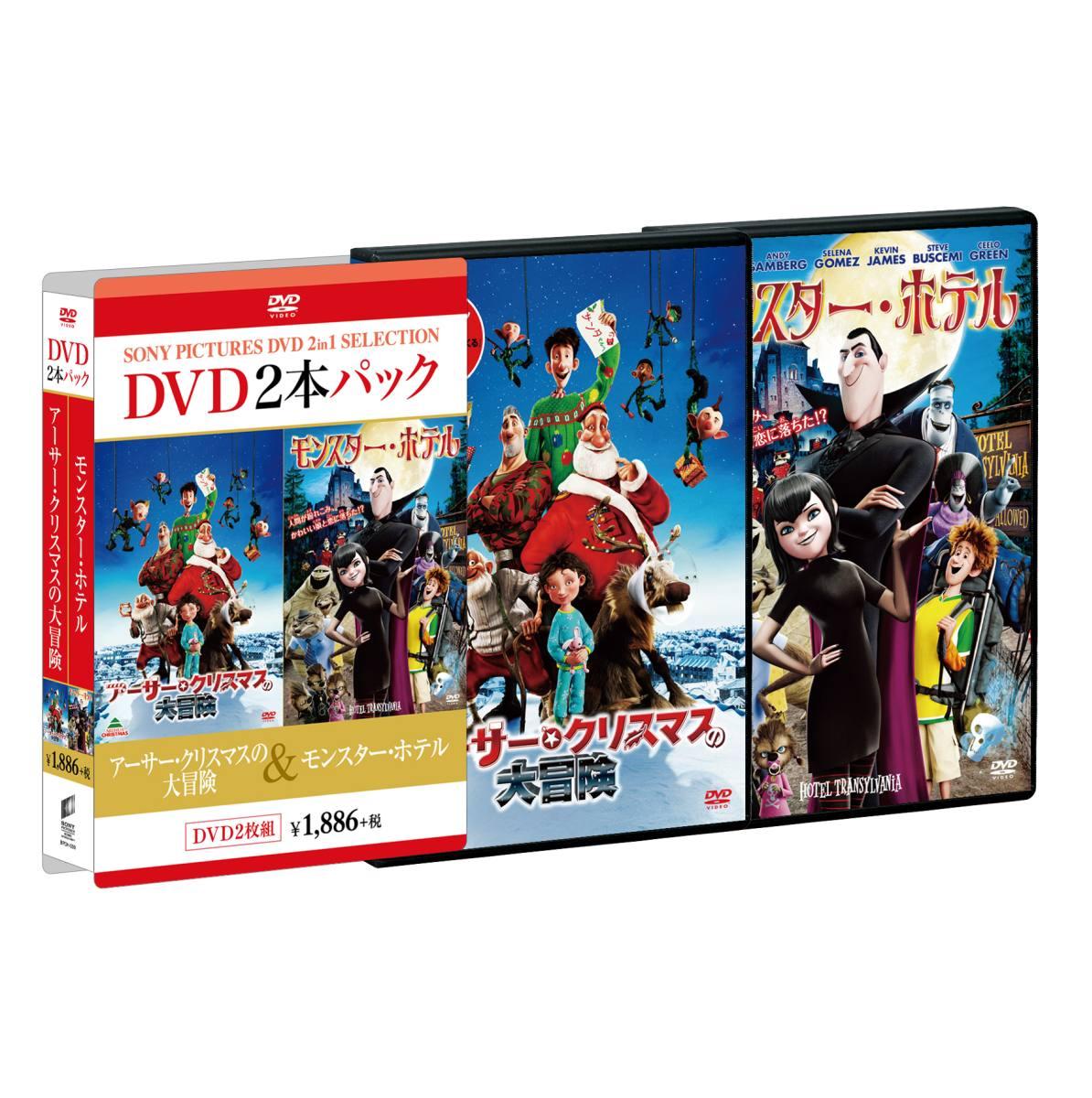 アーサー・クリスマスの大冒険/モンスター・ホテル[BPDH-00857][DVD] 製品画像