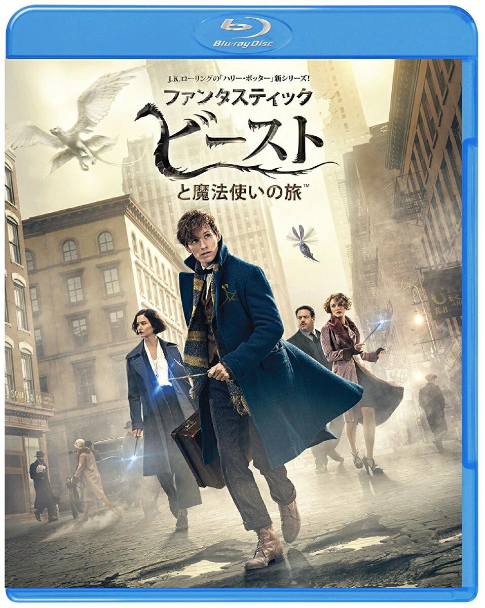 ファンタスティック・ビーストと魔法使いの旅[1000693474][Blu-ray/ブルーレイ] 製品画像