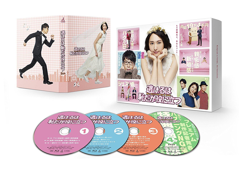 逃げるは恥だが役に立つ Blu-ray BOX[TCBD-0602][Blu-ray/ブルーレイ]