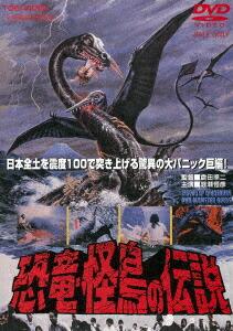 恐竜・怪鳥の伝説[DUTD-02415][DVD] 製品画像