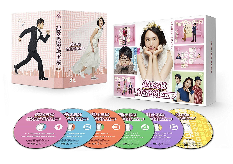 逃げるは恥だが役に立つ DVD-BOX[TCED-3357][DVD]