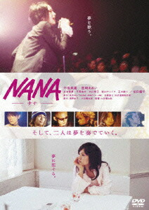 NANA-ナナ-STANDARD EDITION[TDV-16041D][DVD] 製品画像