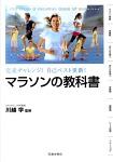 マラソンの教科書