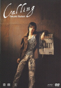 斎藤工 Calling[PCBX-50806][DVD]