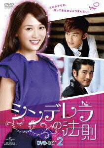 シンデレラの法則 DVD-SET2[GNBF-3187][DVD] 製品画像