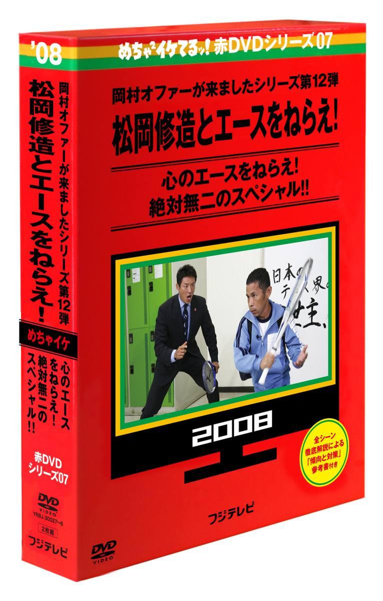 めちゃイケ 赤DVD第7巻 岡村オファーが来ましたシリーズ第12弾 松岡修造とエースをねらえ![YRBJ-30027/8][DVD]