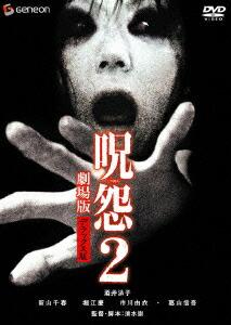 呪怨2 劇場版 デラックス版〈初回限定版〉[GNBD-1012][DVD] 製品画像