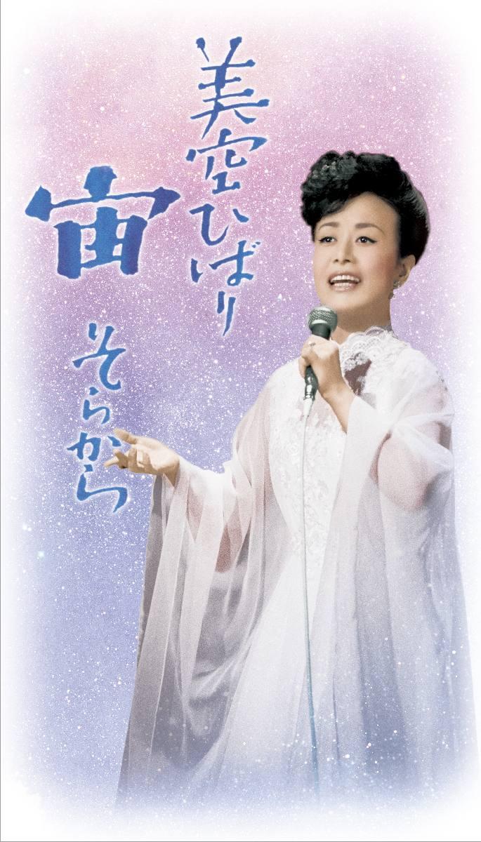 宙(そらから)[COBA-6761/70][DVD]
