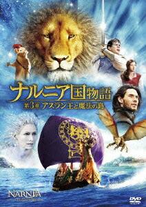 ナルニア国物語/第3章:アスラン王と魔法の島[FXBNG-49945][DVD] 製品画像