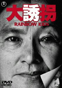 大誘拐 RAINBOW KIDS[TDV-16051D][DVD]