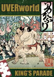 UVERworld KING'S PARADE at Yokohama Arena[SRBL-1670/1][DVD] 製品画像