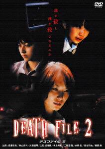 DEATH FILE 2[LCDV-71381][DVD] 製品画像