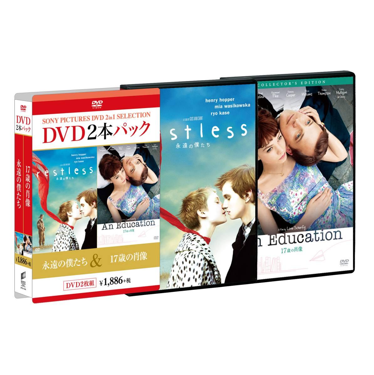 永遠の僕たち/17歳の肖像[BPDH-00878][DVD] 製品画像