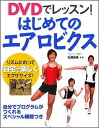 I give lessons in it with DVD! The first aerobics