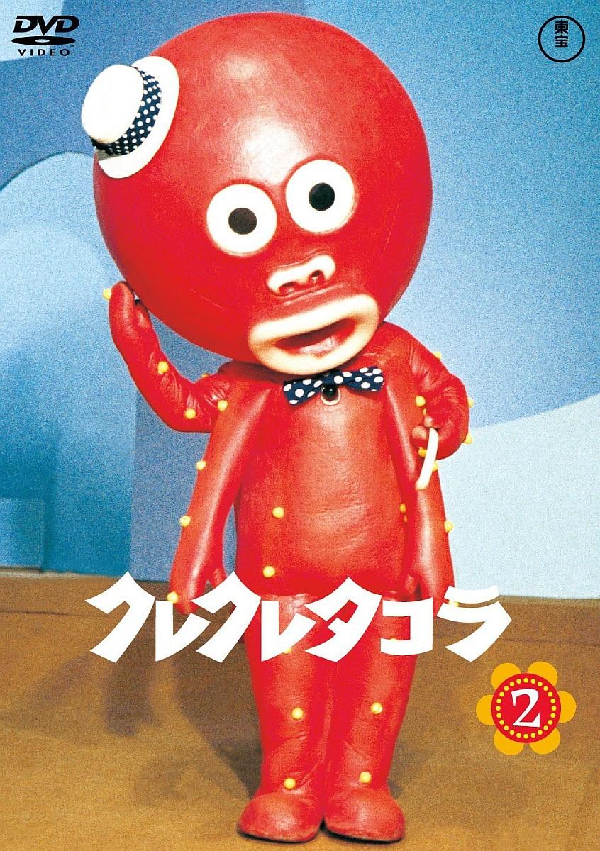 クレクレタコラ コンプリート・コレクション vol.2<東宝DVD名作セレクション>[TDV-26282D][DVD]