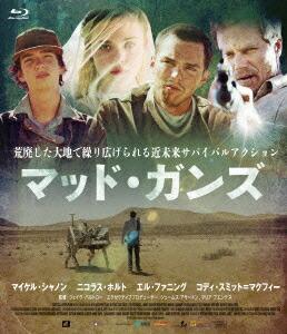 マッド・ガンズ[SHBR-0334][Blu-ray/ブルーレイ]