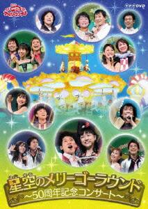 NHK ����������Ƃ������� �t�@�~���[�R���T�[�g ����̃����[�S�[���E���h�`50��N�L�O�R���T�[�g�`[PCBK-50077][DVD]