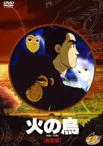 火の鳥 鳳凰編[DABA-0385][DVD] 製品画像