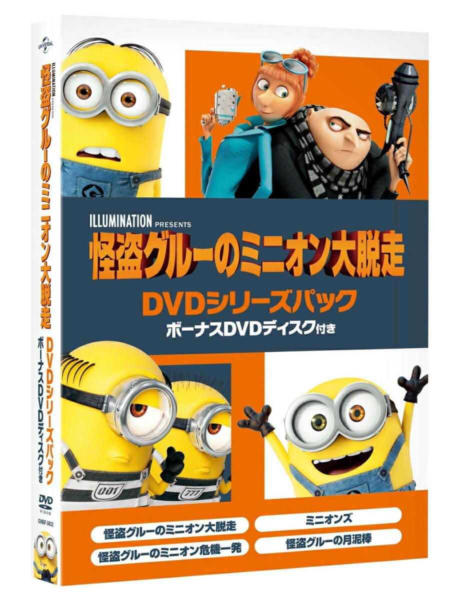 怪盗グルーのミニオン大脱走 DVDシリーズパック ボーナスDVDディスク付き<初回生産限定>[GNBF-3832][DVD] 製品画像