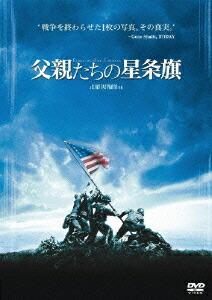 父親たちの星条旗[WTB-Y12161][DVD] 製品画像