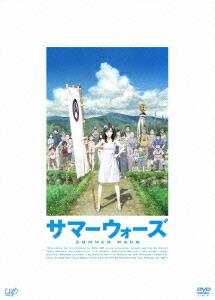 サマーウォーズ[VPBT-13390][DVD]