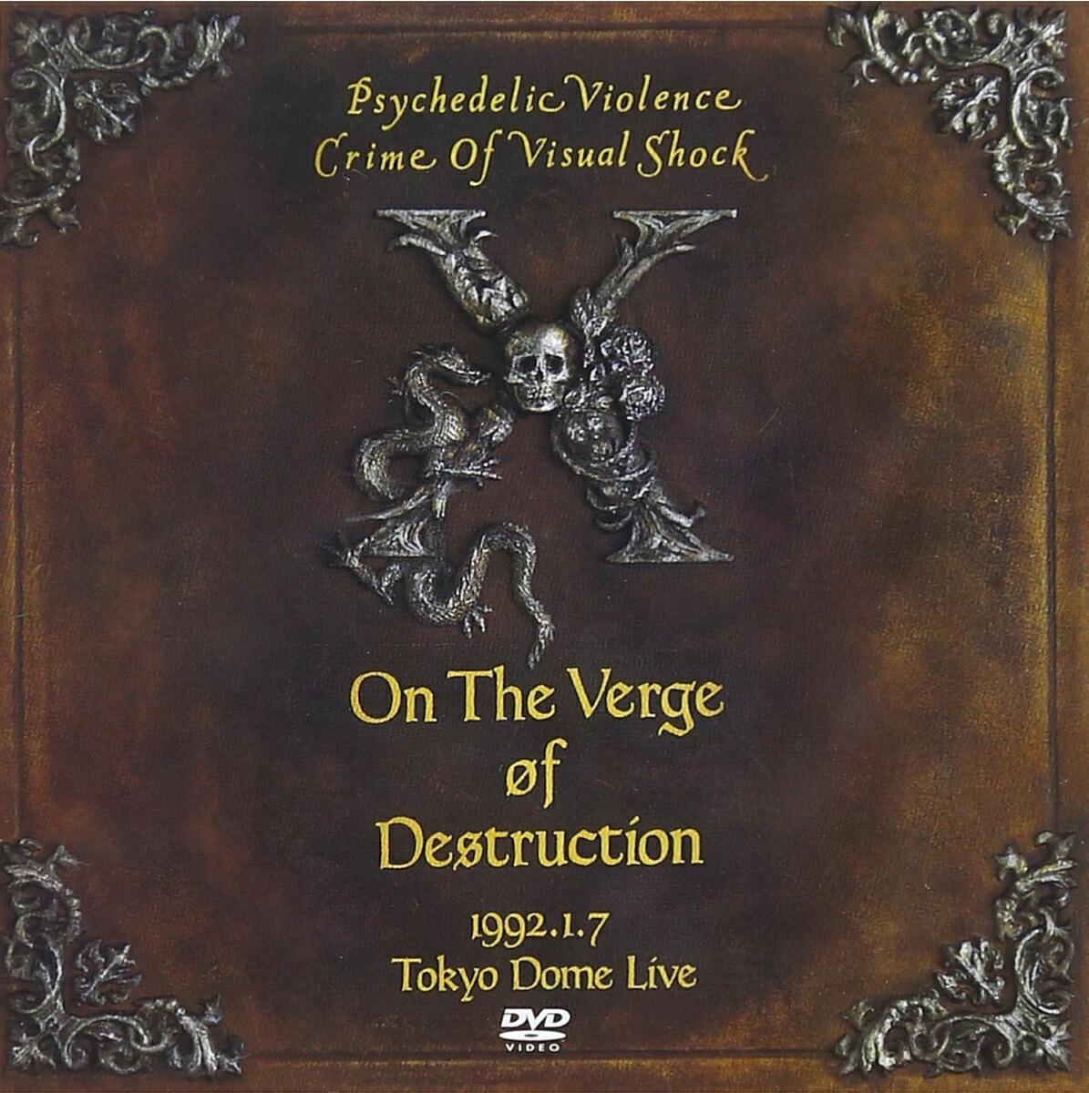 邦楽 VISUAL SHOCK Vol.4 破滅に向かって 1992.1.7 TOKYO DOME LIVE[KSB5-5739/40][DVD]