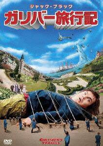 ガリバー旅行記[FXBNG-41777][DVD] 製品画像