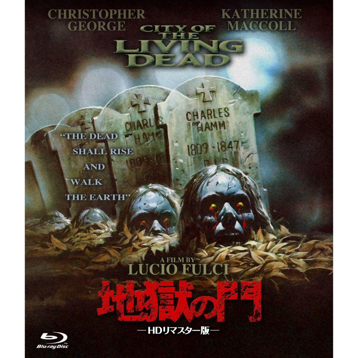 ホラー・マニアックスシリーズ 第7期 第2弾 地獄の門 HDリマスター版[BBXF-2066][Blu-ray/ブルーレイ]