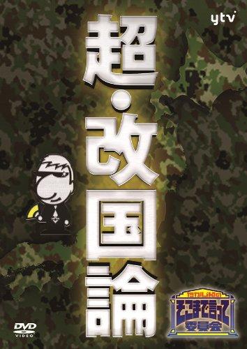 ��������̂����܂Ō����Ĉψ��� ���E��_[TDV-24193D][DVD]