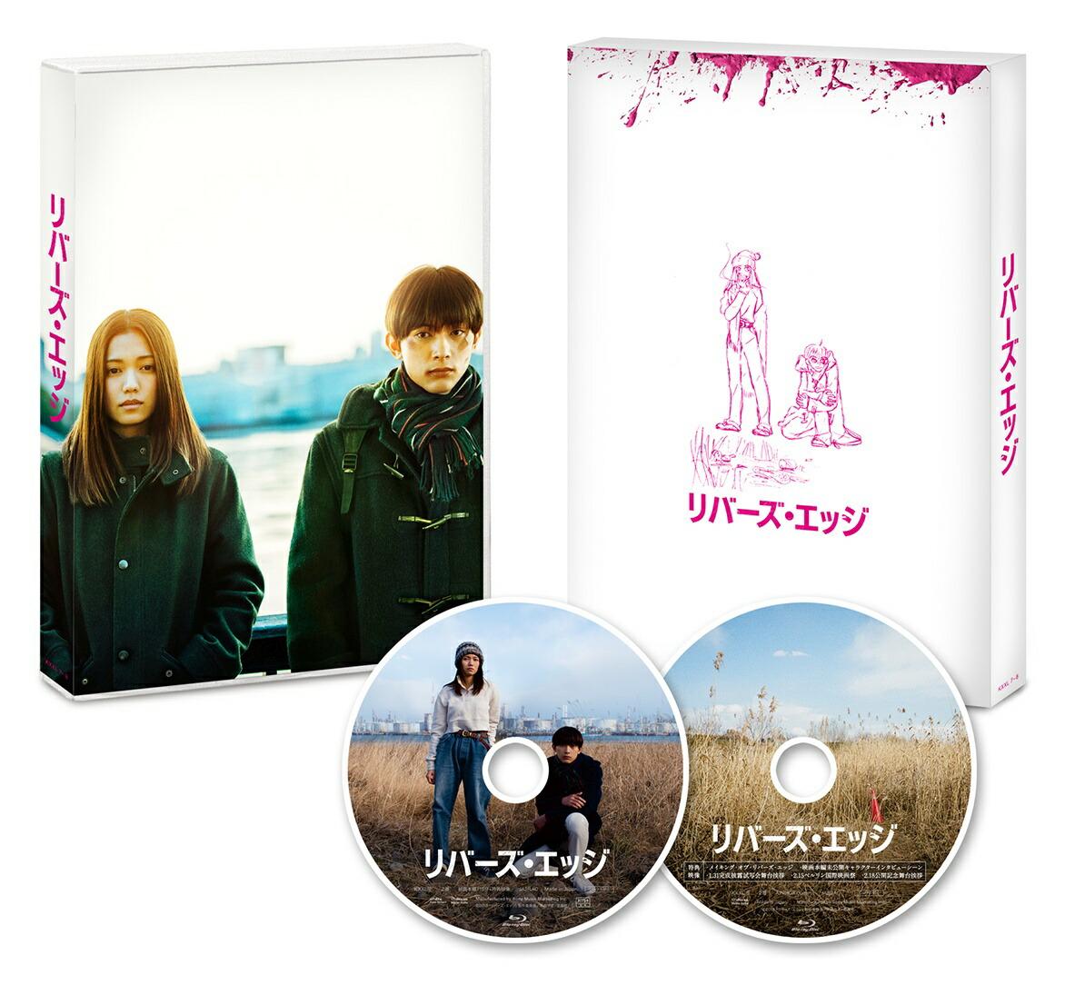 リバーズ・エッジ(初回生産限定盤)[KXXL-7/8][Blu-ray/ブルーレイ]