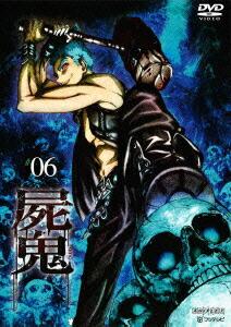 屍鬼 6(通常版)[ANSB-9410][DVD]