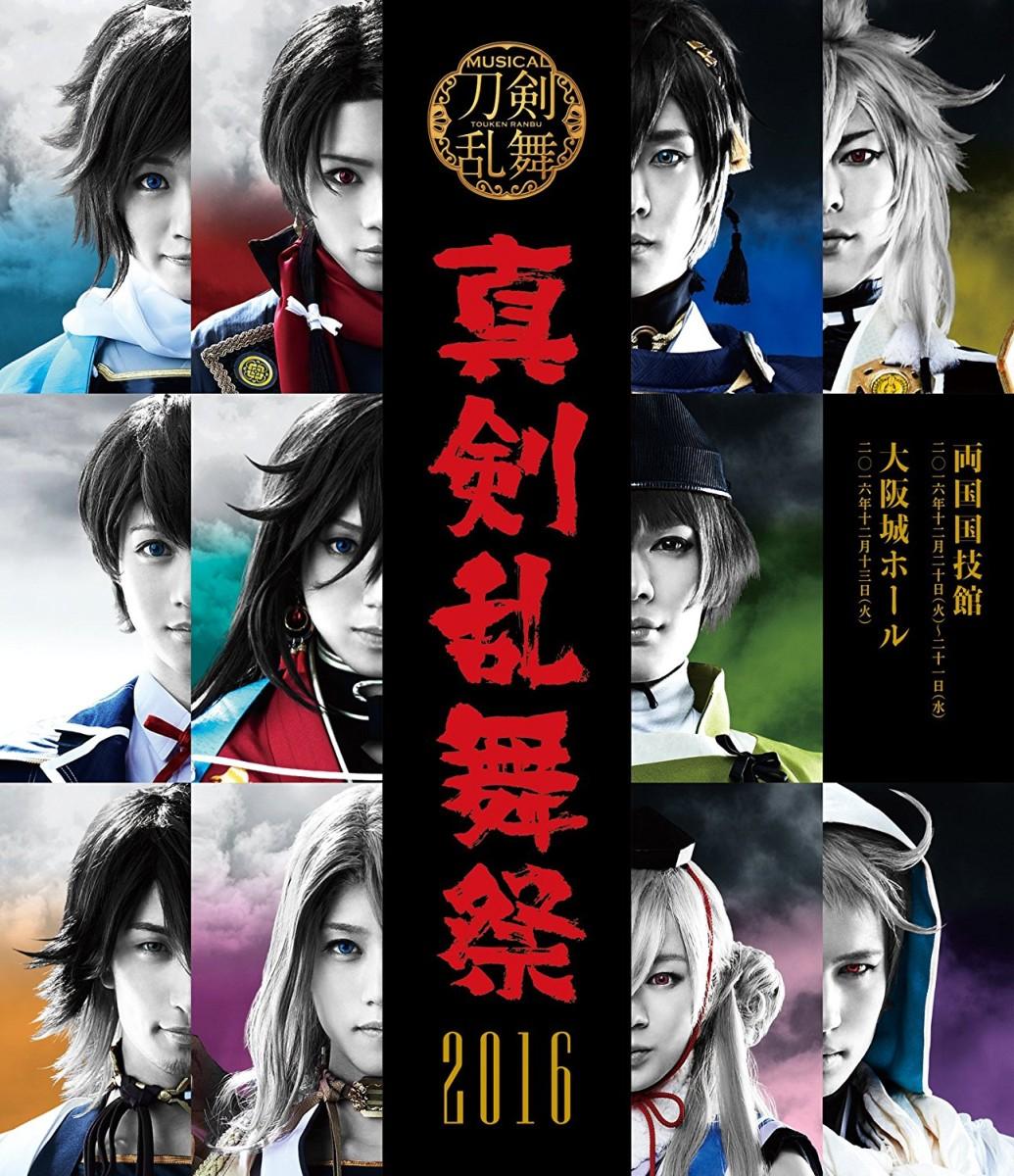 ミュージカル『刀剣乱舞』 〜真剣乱舞祭 2016〜[EMPB-0003][Blu-ray/ブルーレイ]