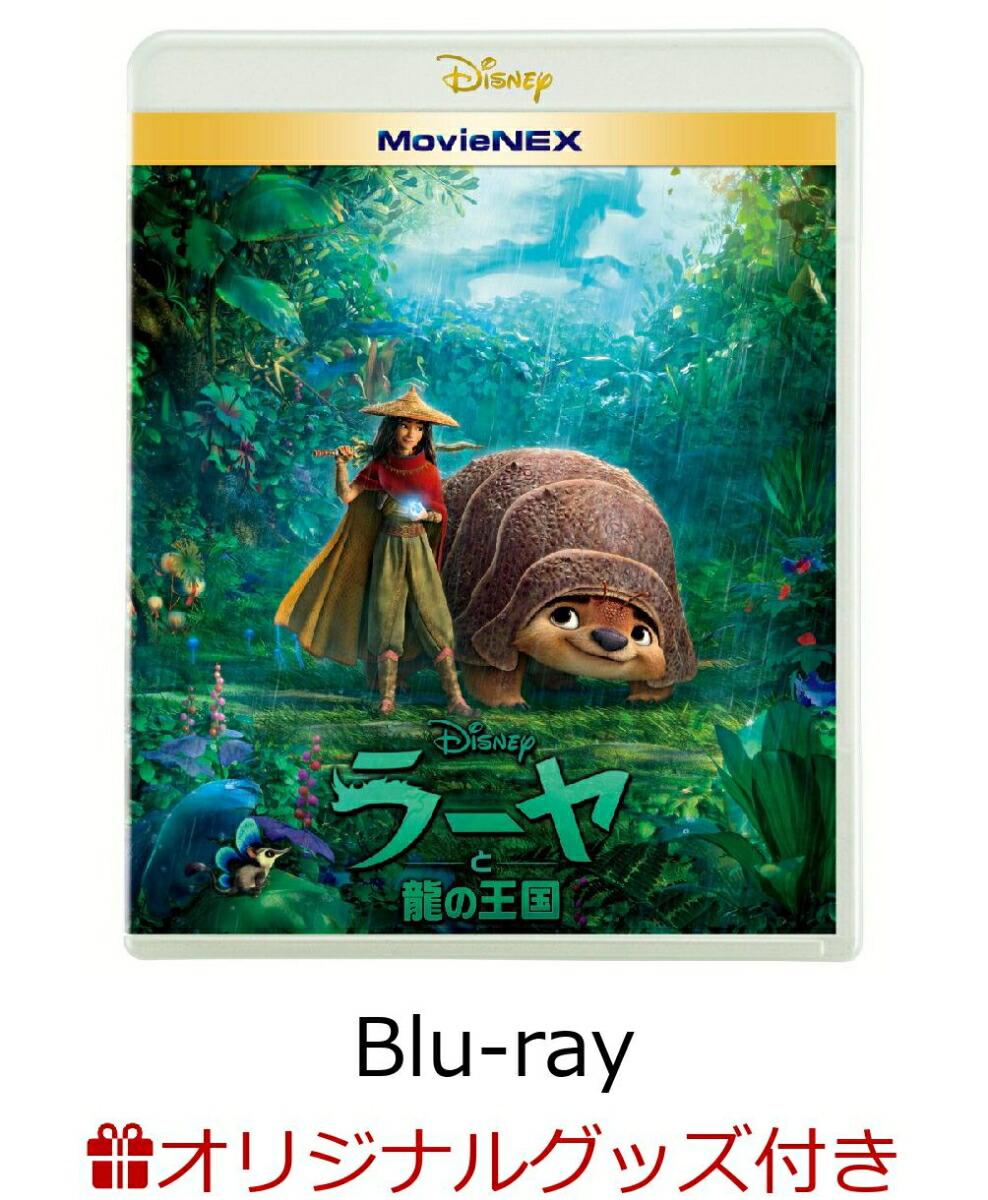 【楽天ブックス限定グッズ】ラーヤと龍の王国 MovieNEX(オリジナル3連アクリルキーホルダー+コレクターズカード)