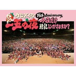 邦楽 15th Anniversary「一五の夜」〜今夜だけ練乳ぶっかけますか?〜[AVBD-92400/1][DVD]