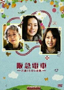 阪急電車 片道15分の奇跡[PCBE-53946][DVD] 製品画像