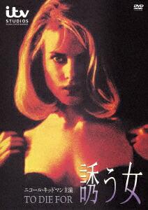 誘う女[KIBF-1477][DVD] 製品画像