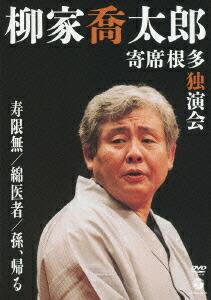 柳家喬太郎 寄席根多独演会 寿限無/綿医者/孫、帰る[COBA-6145][DVD] 製品画像