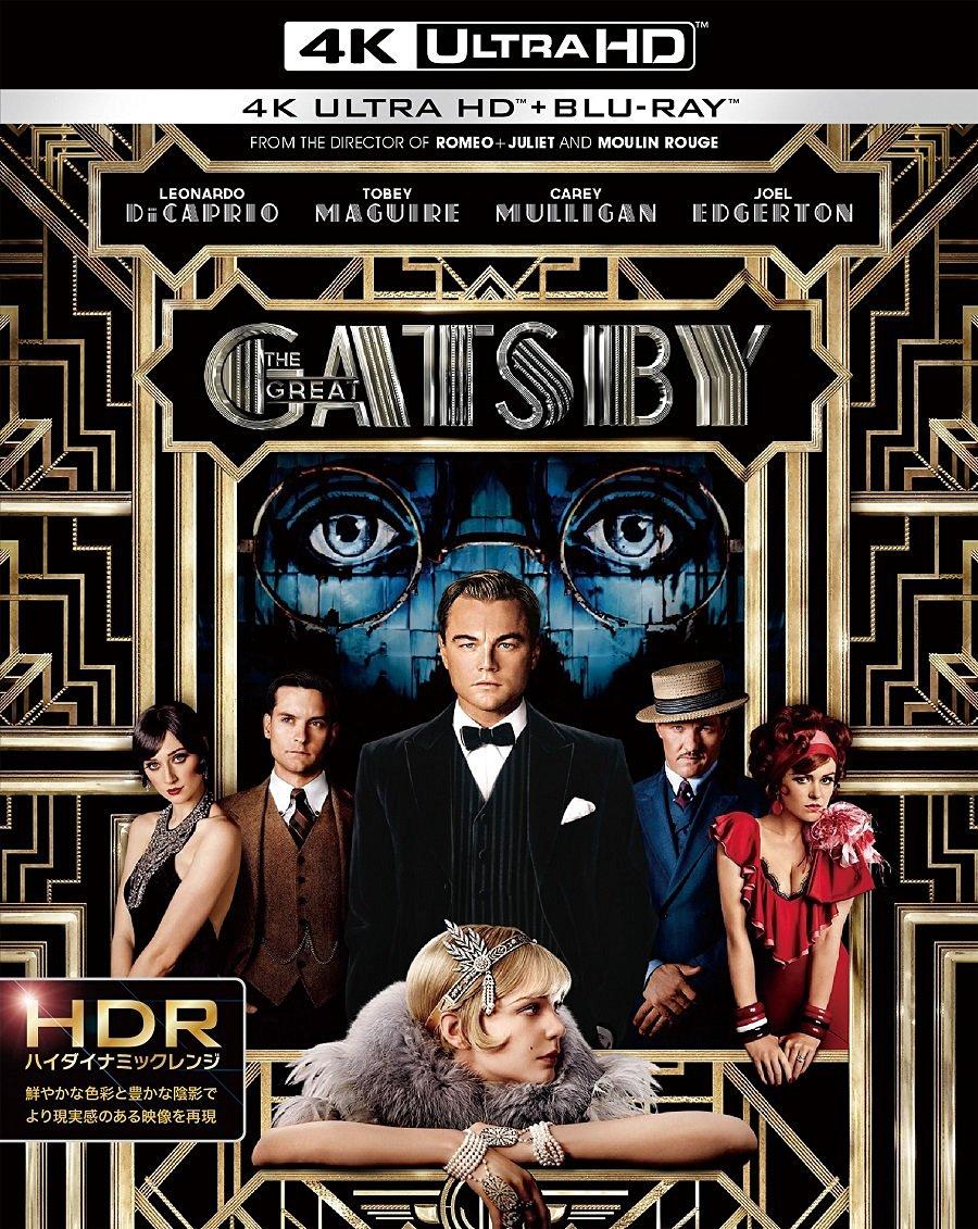 華麗なるギャツビー<4K ULTRA HD&ブルーレイセット>[1000631000][Ultra HD Blu-ray] 製品画像