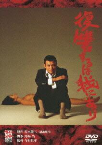 復讐するは我にあり[DA-5284][DVD] 製品画像