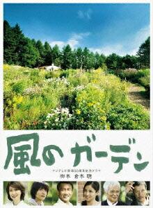 風のガーデン DVD-BOX[PCBC-61526][DVD] 製品画像