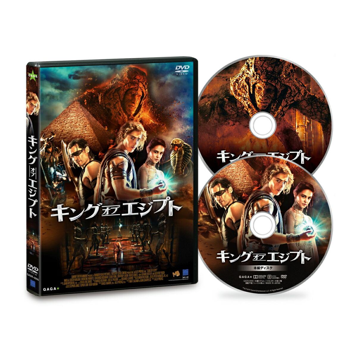 キング・オブ・エジプト DVD[GADS-1407][DVD] 製品画像