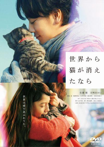 世界から猫が消えたなら DVD通常版[SDV-26308D][DVD]