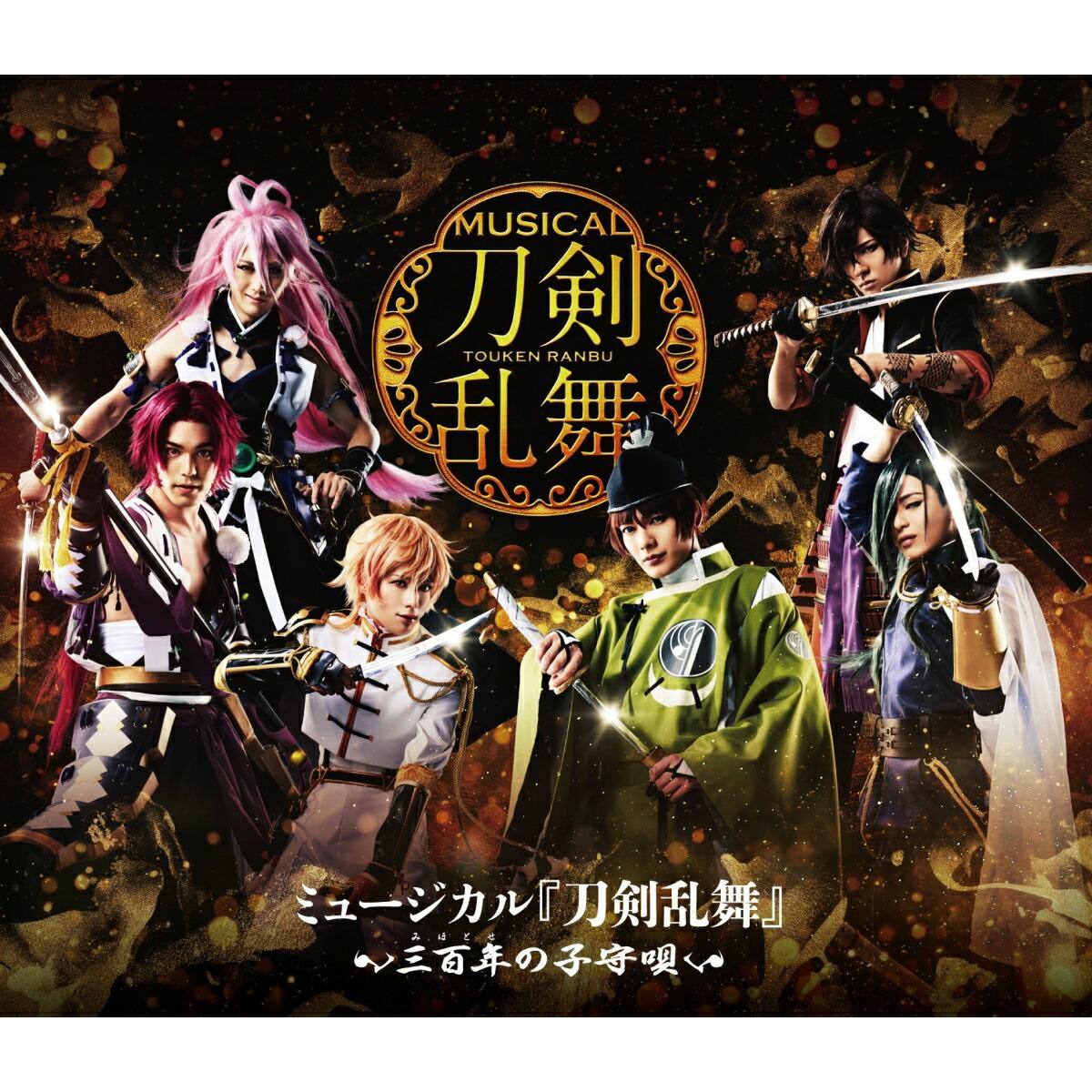 ミュージカル『刀剣乱舞』〜三百年の子守唄〜[EMPB-0004][Blu-ray/ブルーレイ]