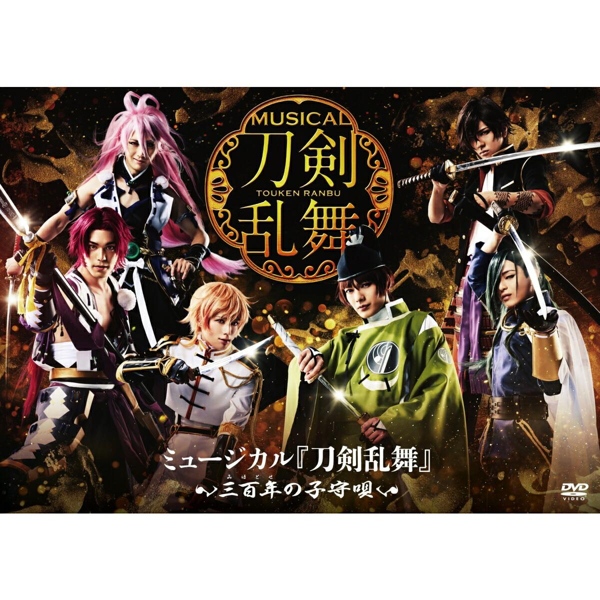 ミュージカル『刀剣乱舞』〜三百年の子守唄〜[EMPV-0007][DVD]