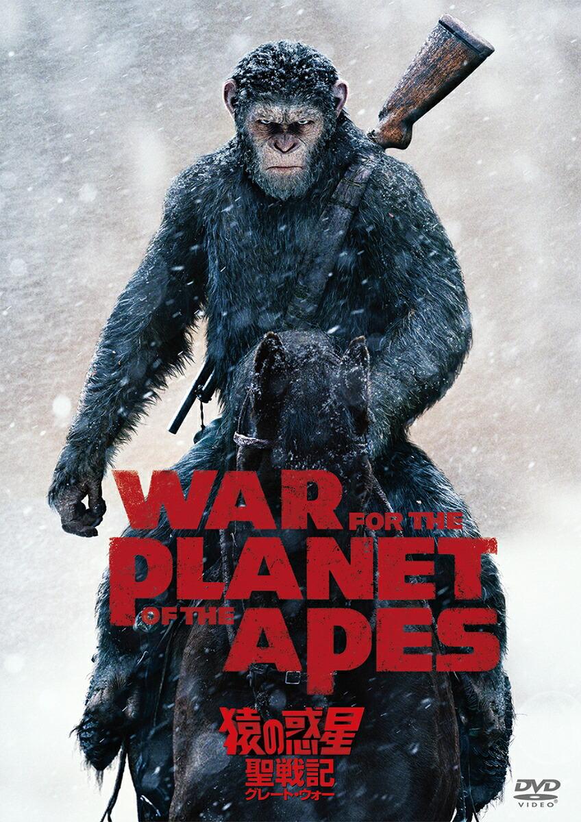 猿の惑星:聖戦記(グレート・ウォー)[FXBNP-78481][DVD]