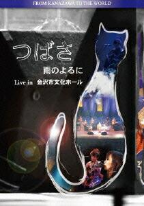 雨のよるに LIVE IN 金沢市文化ホール[DNAV-41411][DVD]