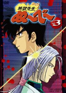 地獄先生ぬ〜べ〜 VOL.3[DSTD-07383][DVD]