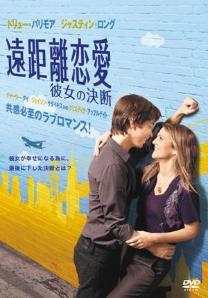 遠距離恋愛 彼女の決断[WTB-N8544][DVD] 製品画像